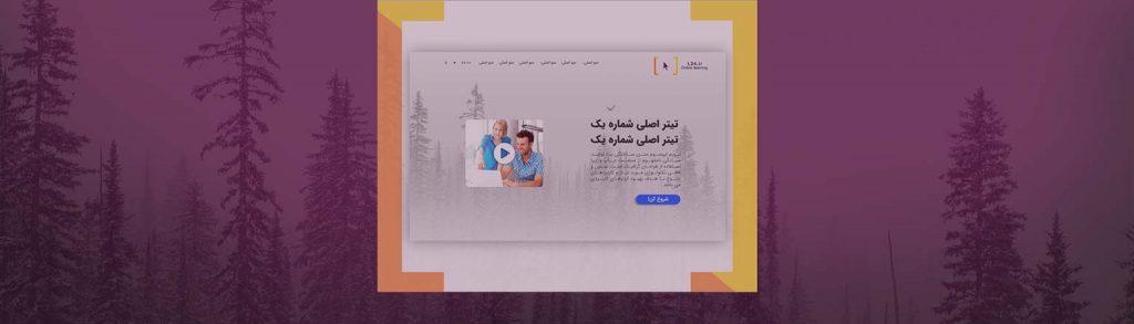 آموزش ساخت اسلایدر صفحه اصلی وب (شماره یک)
