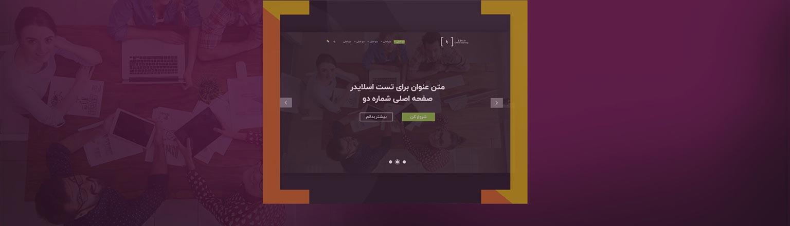 آموزش ساخت اسلایدر صفحه اصلی وب (شماره دو)