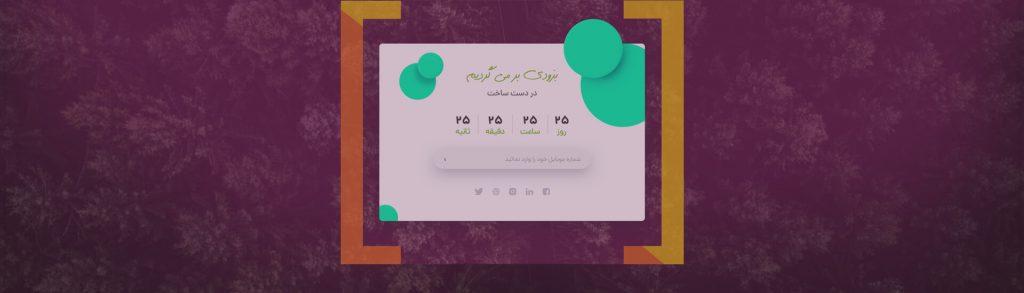 آموزش طراحی صفحه وب بزودی (شماره سه) در فتوشاپ