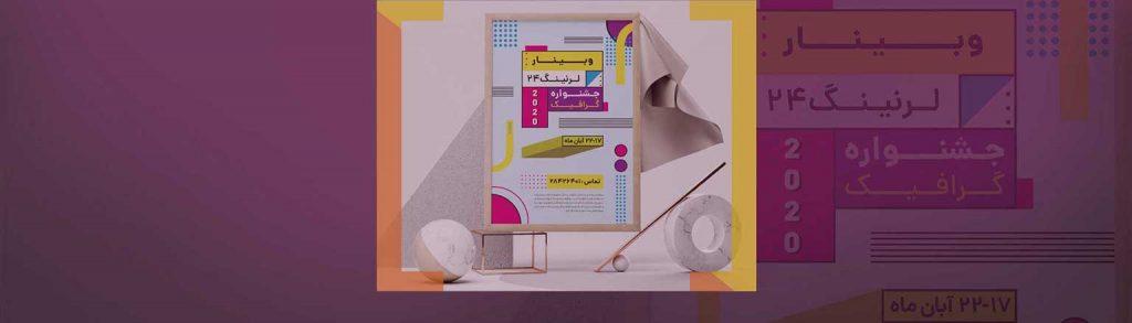 آموزش طراحی پوستر شماره سه در نرم افزار فتوشاپ